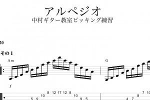 arupejio practice1