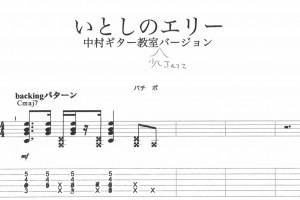itoshinoeri chord