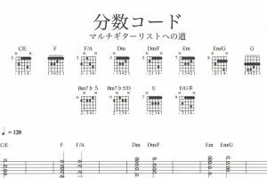 on-chord