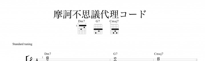 dairi-chord1
