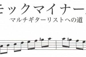 harmonik-minor