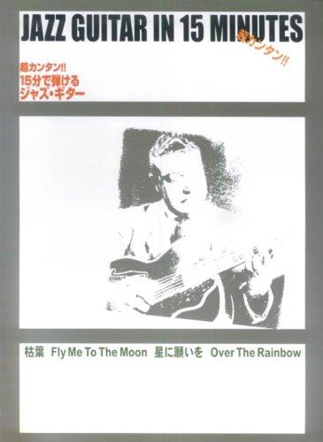jazz-guitar15pun 2