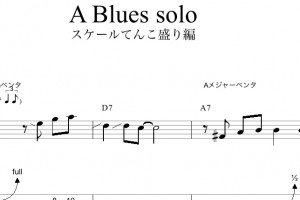 A-blues-tenkomori1