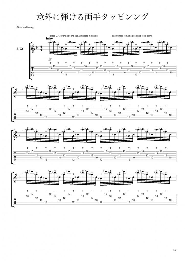 taxtutepin-guitar1