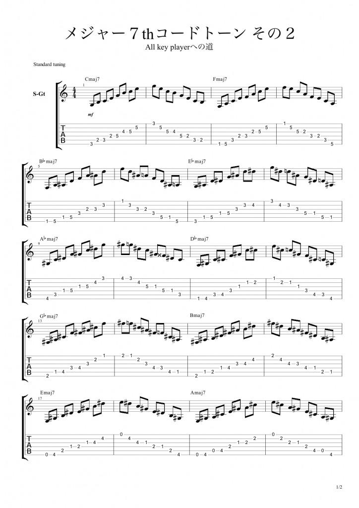 cord-tone2