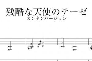 zannkokuna-tennshi1