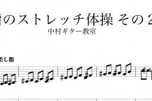 yubi-taisou3