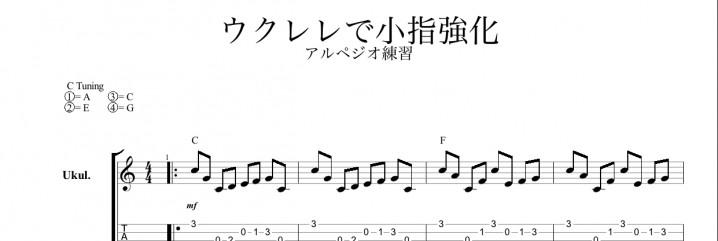 ukulele-arupe3