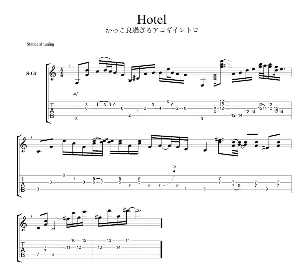 hotel-B'z-intro